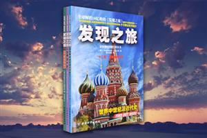团购:(精)发现之旅·世界科技与历史3册