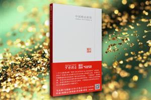 中国精品新传-《罗博报告》系列丛书