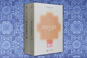(平)中国文库第二辑·史学类:阿拉伯通史(套装共2册)