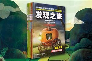团购:(精)发现之旅·文化艺术4册