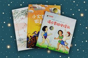 团购:(精)爱与心灵成长国际大奖图画书3册