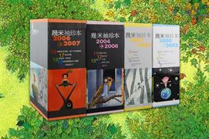 团购:幾米袖珍本2000-2007共4套22册