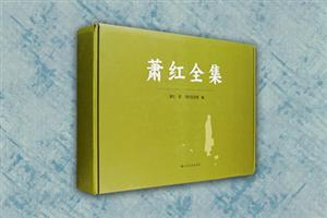 (精)萧红全集·全五册(毛边衿印版)