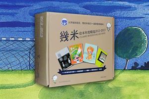 2012-2013-幾米绘本年度精选-赠品:主题文件夹+主题笔记本