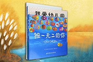 团购:我爱幼儿园等精装绘本3册