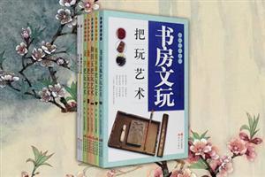 团购:把玩艺术系列7册