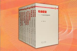 广东改革开放30年研究丛书(全11册)