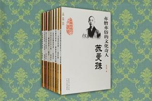 团购:广东历史文化名人丛书9册