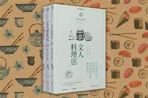 """团购:岚山光三郎""""文人之舌""""三部曲"""