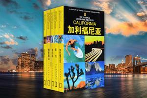 团购:国家地理学会旅行家系列·美国5册