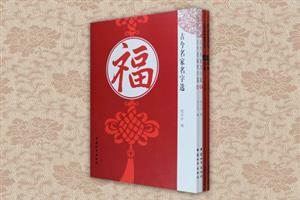团购:福禄寿喜书法4册