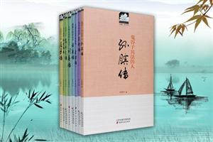 团购:历史文化名人丛书8册
