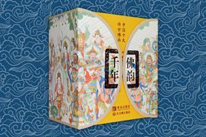千年佛韵:中国十大传世佛画(礼盒装全套10册)