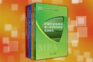 团购:政治与公共治理研究文库6册