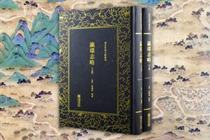 (精)清末民初文献丛刊:瀛环志略·全二册