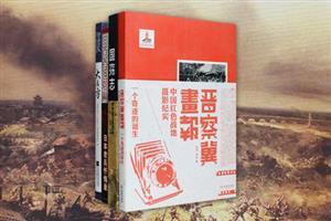 团购:抗日战争系列4册