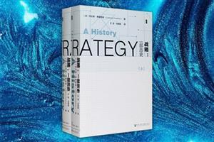 战略:一部历史-(上下册)