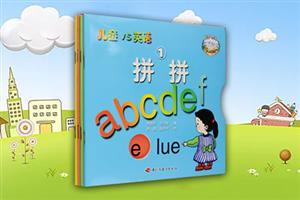 儿童VS英语(全四册)
