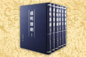 盛明杂剧-(全6册)