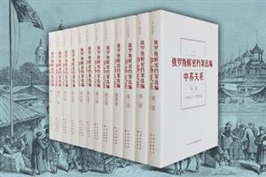 俄罗斯解密档案选编-中苏关系-精装全12册