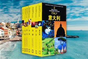 团购:国家地理学会旅行家系列欧洲7册