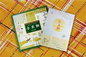 林良美文书坊:小太阳(共两册)