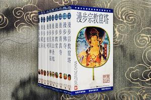 团购:中国文化深度旅游图文指南丛书:宗教系列10册