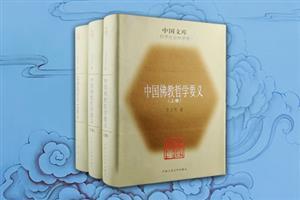 团购:(精)中国文库第二辑·佛教与基督教