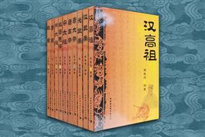 团购:帝王传10册