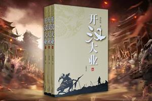 开汉大业-全3册