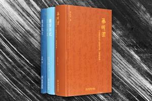 团购:现代文学与作家3册