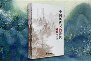 中国历代名僧诗选-(上下卷)
