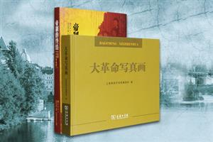 团购:大革命写真画+简明辛亥革命史