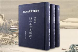 读二十五史蠡述(全三册)