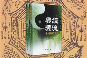易经源流-中国易经学史(上.下册)