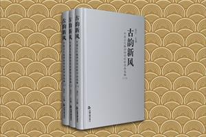 古韵新风-中国当代格律诗词创新作品选编-(全三册)