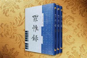 罪惟录-(全三册)