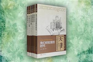 《天涯》人文精品书系(全6册)