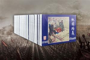 (连环画)三国演义(全60册)