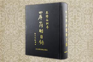 四库简明目录