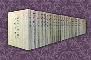 脂砚斋重评石头记汇校汇评-(全30册)
