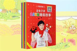 金龟子讲幼儿画报睡前故事10