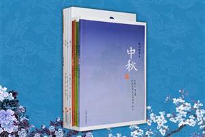 团购:民间节日风俗与文学经典8册