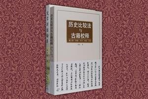 团购:文字训诂论集+历史比较法与古籍校释