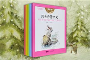 婴儿创意图画书(全20册)