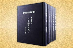 二十四史三表(共五册)