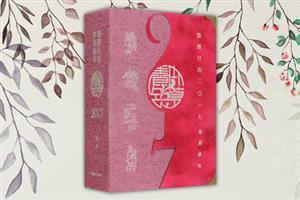 二〇一七-本草养年-国图日历