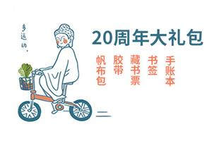 中图网20周年大礼包·基础版