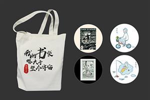 中国图书网20周年帆布包-我的书袋略大于整个宇宙