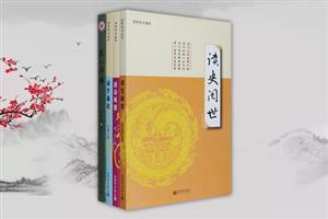 团购:国风书系4册
